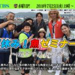 BS特番「夏休み!魚ゼミナール」放送決定!