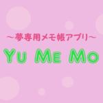 夢専用メモ帳アプリ~Yu Me Mo~