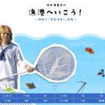 WEBサイト「漁港へいこう!」開設