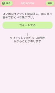YuMeMoスクリーンショット2