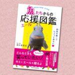 著書『魚たちからの応援図鑑』出版