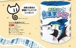 魚漢字トイレットペーパー