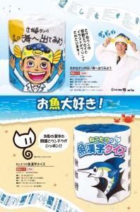 ねこたつの魚漢字クイズチラシ