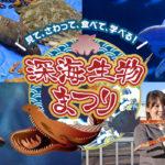 八景島シーパラダイスで深海トークイベント