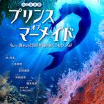 海の音楽劇『プリンス・オブ・マーメイド』